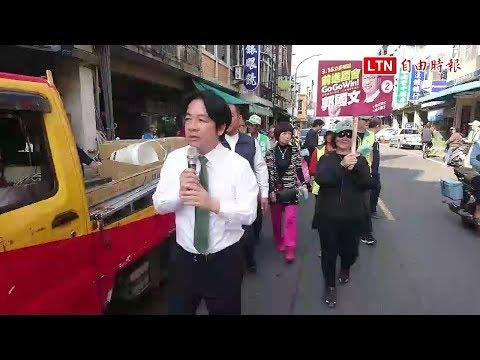 小英今南下輔選 賴清德:台南立委補選全台都在看