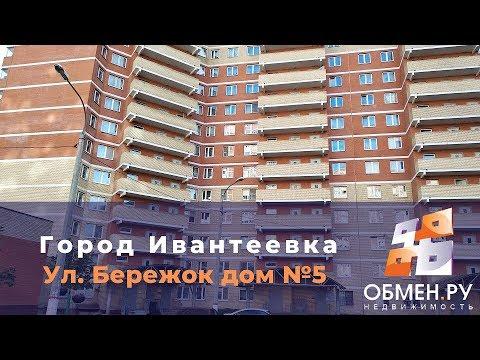 Продажа 1 комнатной квартиры по адресу: Ивантеевка улица Бережок дом 5