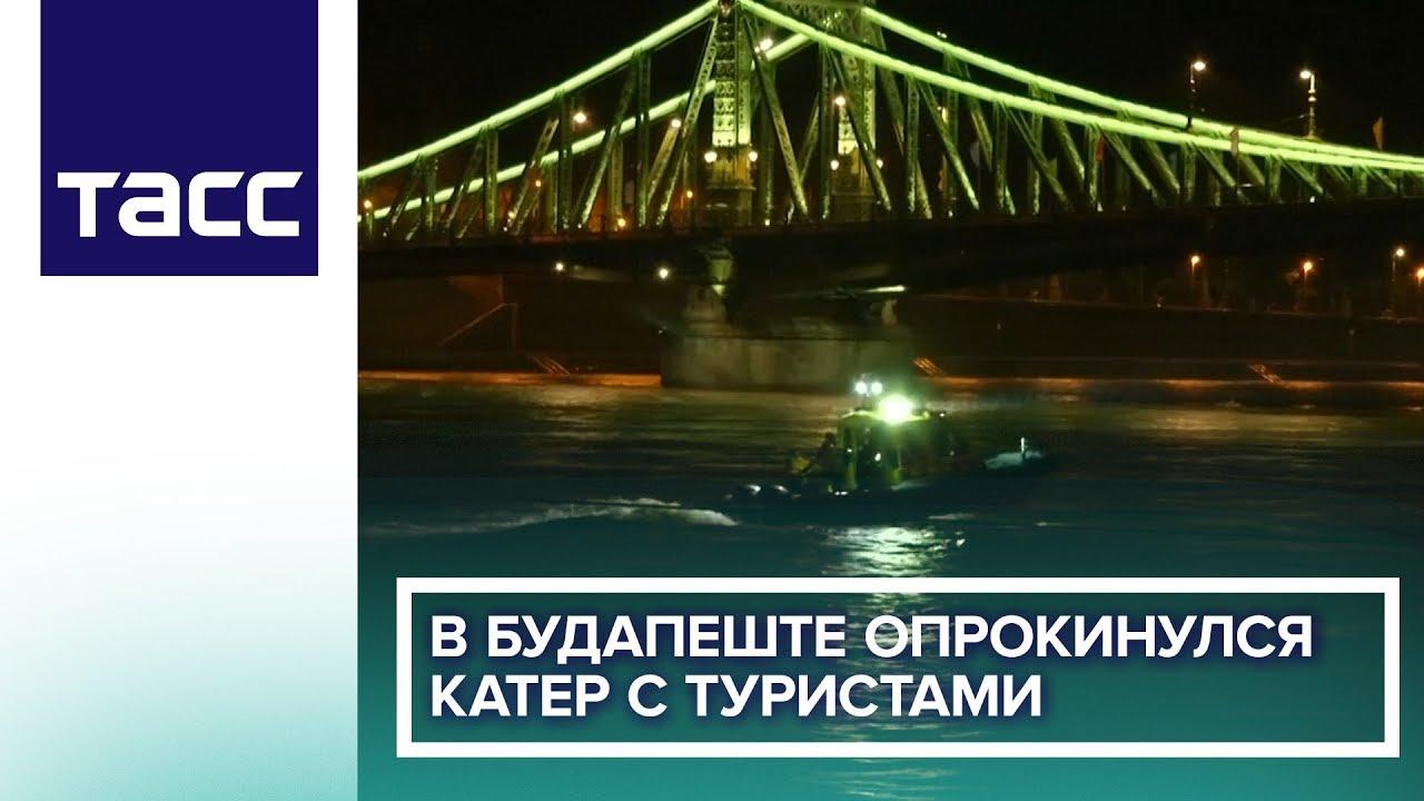 В Будапеште опрокинулся катер с туристами. Капитан судна, из Украины, задержан