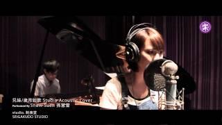 陳奕迅 - 兄妹/歲月如歌 [孫慧雪 Studio Acoustic Cover]