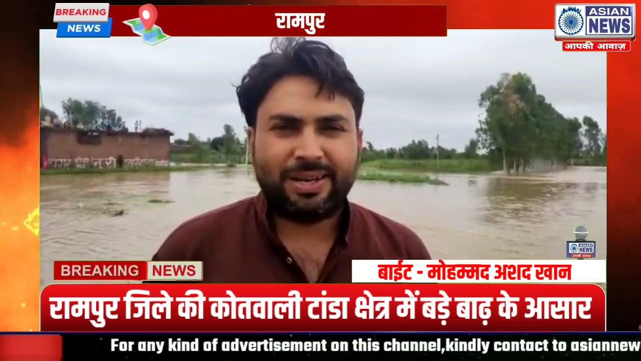 Download रामपुर जिले की कोतवाली टांडा क्षेत्र में बड़े बाढ़ के आसार