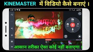 Kinemaster Smog Video Kaise Banaye || Kinemaster Video Editing Tutorials || #Kinemaster