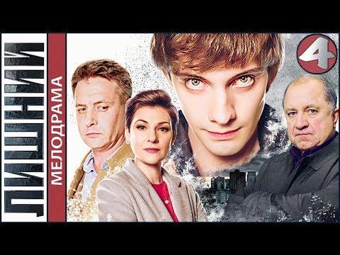 Лишний (2018). 4 серия. Мелодрама, детектив.