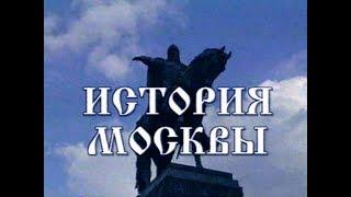 История Москвы (из цикла «100 фильмов о Москве»)