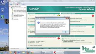 Урок №1 - Установка Kaspersky Security Center 10