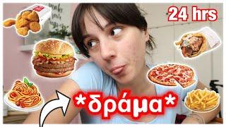 Οι υπάλληλοι αποφασίζουν τι θα φάω για 24 ώρες | Marianna Grfld