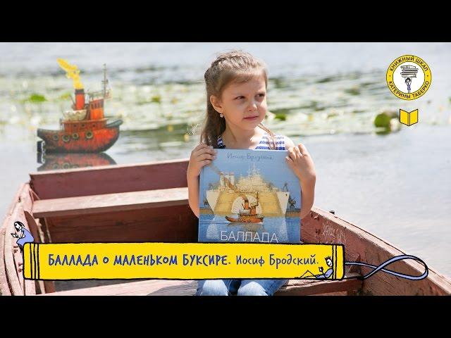 Изображение предпросмотра прочтения – ДарияСкоморощенко читает произведение «Баллада о маленьком буксире» И.А.Бродского