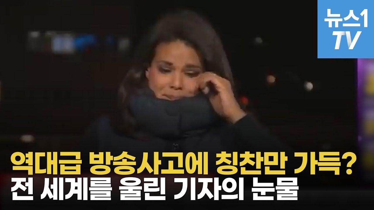 """""""장례식장 부족해 밖에서 치러""""…의료 붕괴에 CNN기자 눈물"""