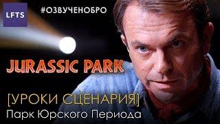 [УРОКИ СЦЕНАРИЯ] - Парк Юрского Периода