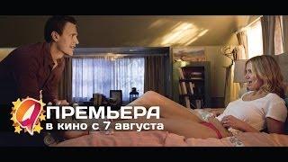 Домашнее видео: Только для взрослых (2014) HD трейлер | премьера 7 августа