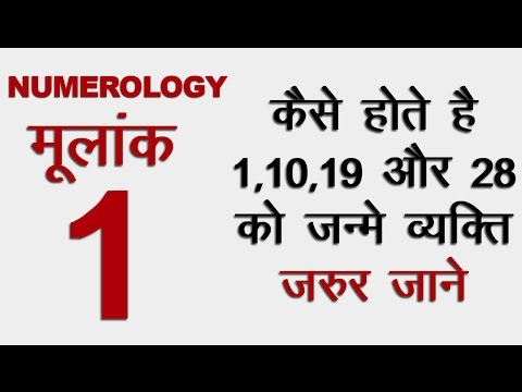 Numerology Birth Date 1, 10, 19, 28  कैसे होते है 1, 10, 19 और 28 को जन्मे व्यक्ति