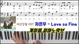 여신강림 OST 차은우 - Love so Fine  […