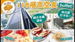 [偽中產遊記·深圳篇] #100 傲廬|118層高空食buffet!睇大半個深圳 科幻感打卡位!