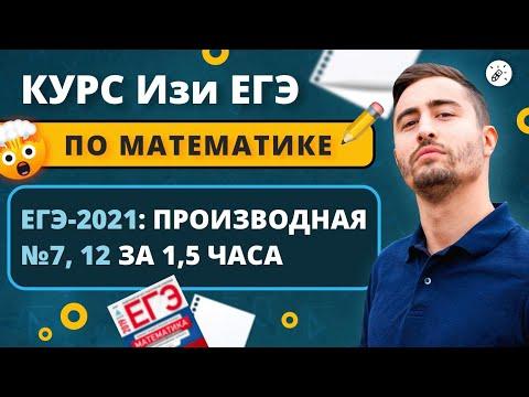 Математика. Производная. №7,12 из ЕГЭ 2021 по математике за 1,5 часа