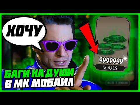 КАК ПОЛУЧИТЬ ДУШИ В MORTAL KOMBAT MOBILE? БАГИ НА ДУШИ В МК МОБАЙЛ