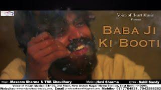 Baba Ji Ki Booti (Audio) | Masoom Sharma | Hovi Sharma | Latest Haryanvi Audio Songs 2017