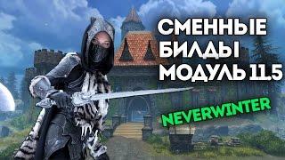 Сменные билды | модуль 11.5. Neverwinter Online