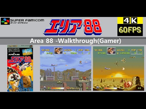 [SFC] Area 88 エリア88 -Walkthrough(GAMER MODE)