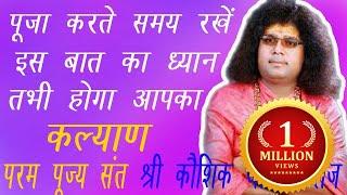 पूजा करते समय रखें इस बात का ध्यान तभी होगा आपका कल्याण  l  shri kaushik ji maharaj l bhagwat katha