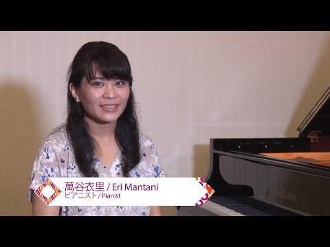 Vita Masao 01 音楽家を訪ねるまさおの旅~ピアニスト萬谷衣里さん Part1