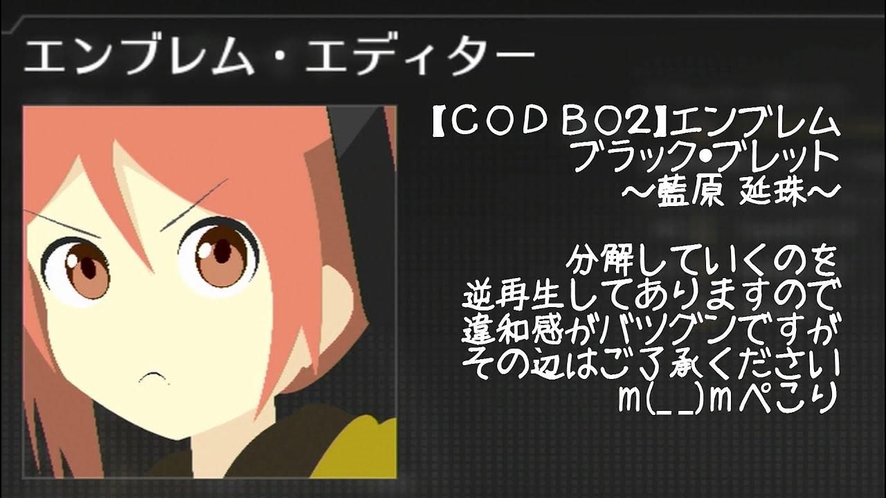 Cod Bo2 Enju Aihara 藍原 延珠 Black Bullet ブラック ブレット