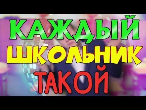 РЕАКЦИЯ/MAK/КАЖДЫЙ ШКОЛЬНИК ТАКОЙ 7