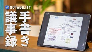 議事録・セミナーノートに最適のiPad Proノートアプリ【Notability】