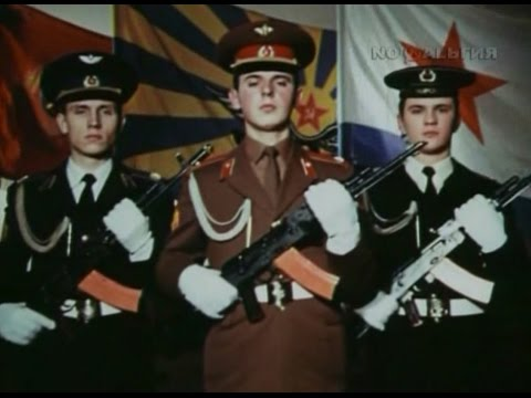 ВС СССР USSR Armed Forces Documentary 1985