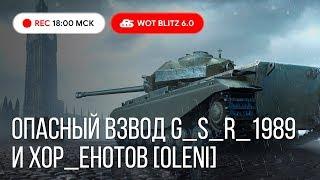 Wot Blitz - Глава клана Oleni Леонид Xopehotob возвращение - World Of Tanks Blitz Wotb