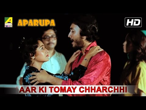 Aar Ki Tomay Chharchhi | Aparupa | Bengali Movie Song | Asha & R D Burman