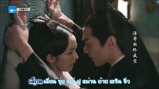 [คาราโอเกะ] เพลงเหน็บหนาว《凉凉》OST สามชาติสามภพป่าท้อสิบหลี่