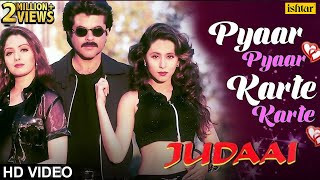 Pyaar Pyaar Karte Karte | Judaai | Anil Kapoor, Sridevi, Urmila | Blockbuster Bollywood Hindi Song