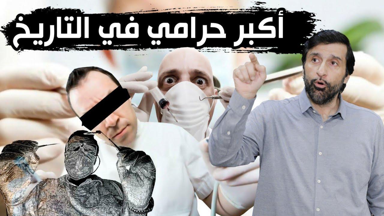 فضيحة أكبر حرااامي في تاريخ البشرية تحذير خطير د.عبدالعزيز الخزرج الأنصاري