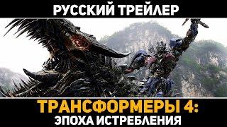 Трансформеры 4: Эпоха Истребления — Русский трейлер