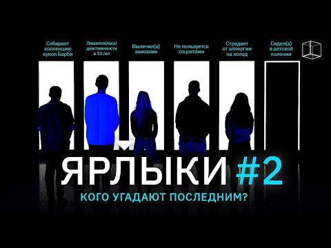 Ярлыки выпуск 2 | КУБ