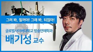[글로벌사이버대학교 방송연예학과] 배기성 교수님 인터뷰