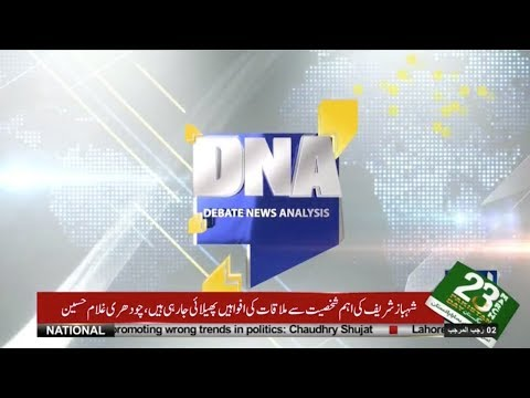 Ahad Cheema and LNG corruption  | DNA | 19 March 2018 | 24 News HD
