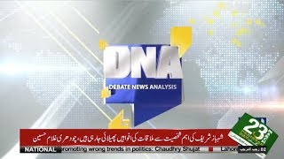 Ahad Cheema and LNG corruption   DNA  19 March 2018  24 News HD