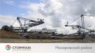 Стоянка24. Aknazarov район: музей сибірської іграшки, вугільний розріз і Марина Ладиніна