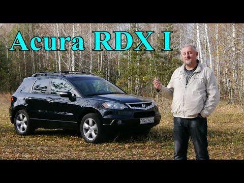 """Акура/Acura RDX I, """"Technology С ЦИРКУЛЕМ"""", Видео обзор, тест-драйв."""