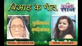 मगही गीत। बिआह के गीत  । Magahi Geet । विंध्यवासिनी देवी । चंदन तिवारी