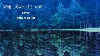 くみさんとのコラボです(^^) NHKのみんなのうたで紹介されていた曲。 原...