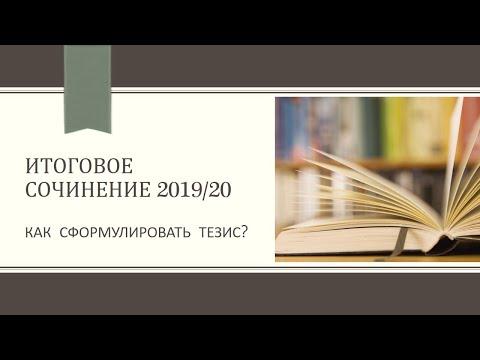 КАК СФОРМУЛИРОВАТЬ ТЕЗИС/АРГУМЕНТЫ К ТЕЗИСУ/ИТОГОВОЕ СОЧИНЕНИЕ 2019/20