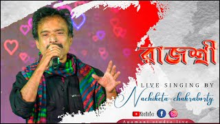 রাজশ্রী তোমার জন্য - নচিকেতা || Rajoshree Tomar Jonno || Live singing by -  Nachiketa Chakraborty |