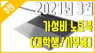 [추천] 2021년 3월 가성비 노트북 추천 (대학생/…