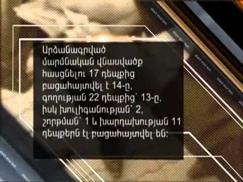 Hertapah Mas 31.10.11 News.armeniatv.com