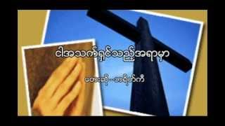 8. (ငါအသက္ရွင္သၫ့္အရာမွာ) ဆုိ-ဘရိတ္ကီ