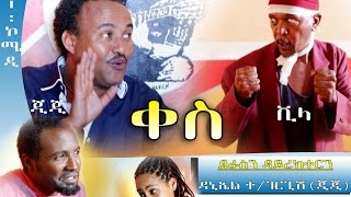 Eritrean Comedy:  ቀስ ብ ዳኒኤል ተስፋገርግሽ (ጂጂ)  Kes  by Daniel Tesfagergish (jiji) -Coming Soon- 2017
