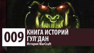 История Мира WarCraft - Гул'Дан [часть 2] - (Альтернативная Вселенная)