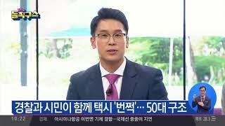 경찰과 시민이 함께 택시 '번쩍'…50대 구조 thumbnail